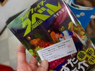 うすた京介展 トークショー