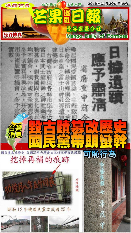 160130芒果日報--國際新聞--毀古蹟篡改歷史,國民黨帶頭蠻幹