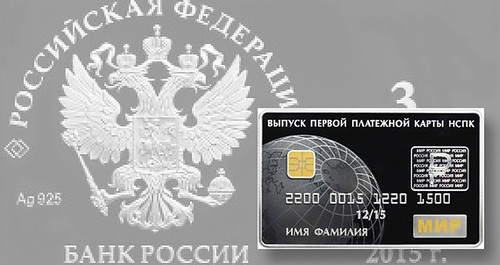 2015-Russia-silver-3-rubles-credit-card-coin