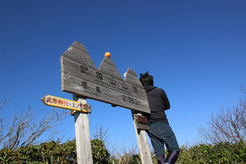 20141011-上州武尊山-0435.jpg
