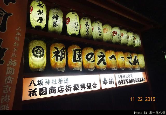京都-八坂神社花間小路11