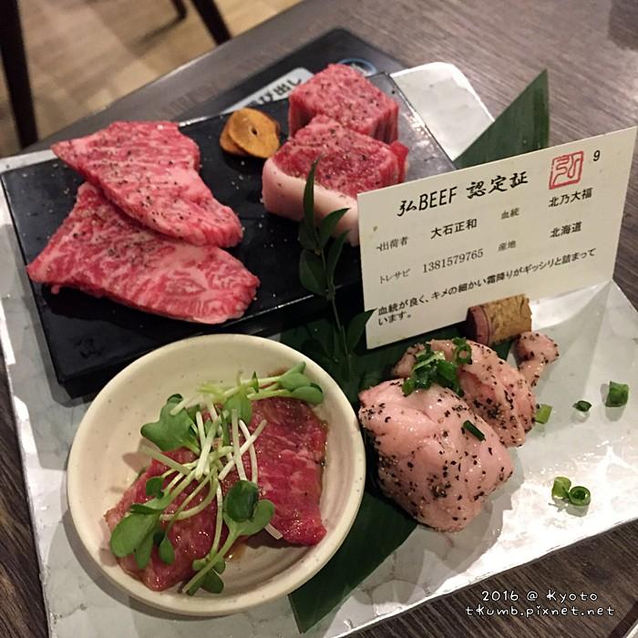 2016京燒肉處-弘 (10).JPG