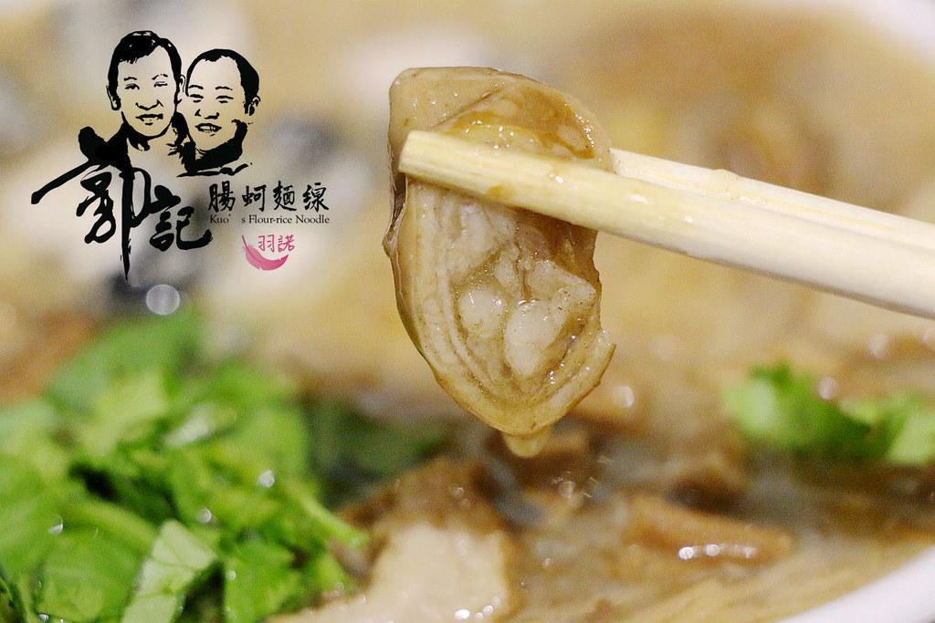 郭記腸蚵麵線28