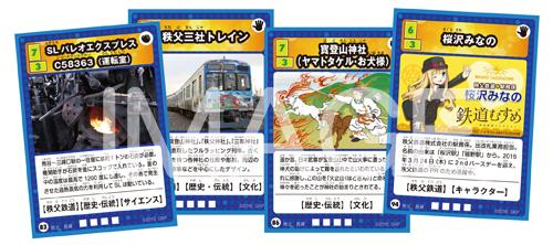 秩父鉄道カードラリー2016☆秩父カードを集めよう