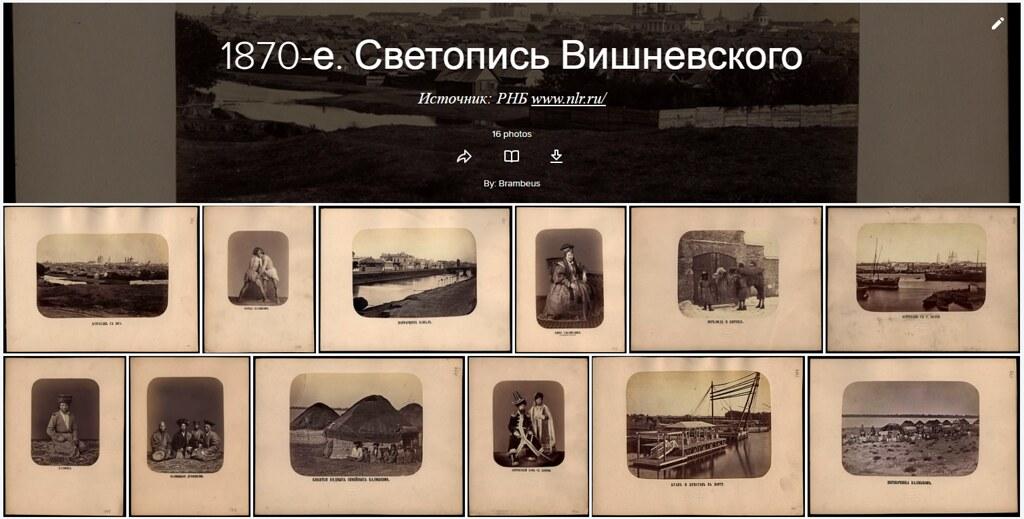 1870-е. Светопись Вишневского