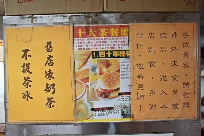 香港-中環蘭芳園-17度C隨拍 (4)