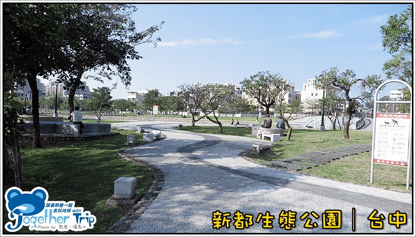 新都生態公園 / 台中