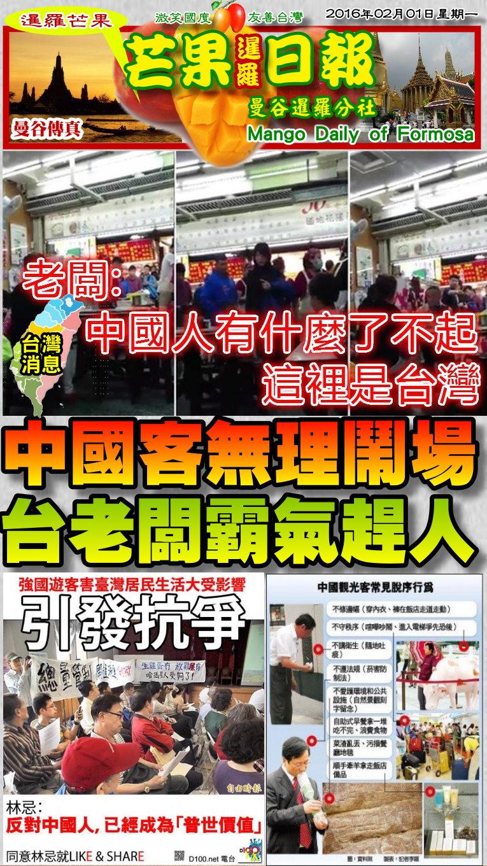 160201芒果日報--國際新聞--中國客無裡鬧場,台老闆霸氣趕人