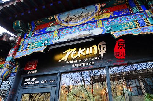 北京中轴线117