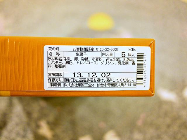 20131127萩之月-1070466