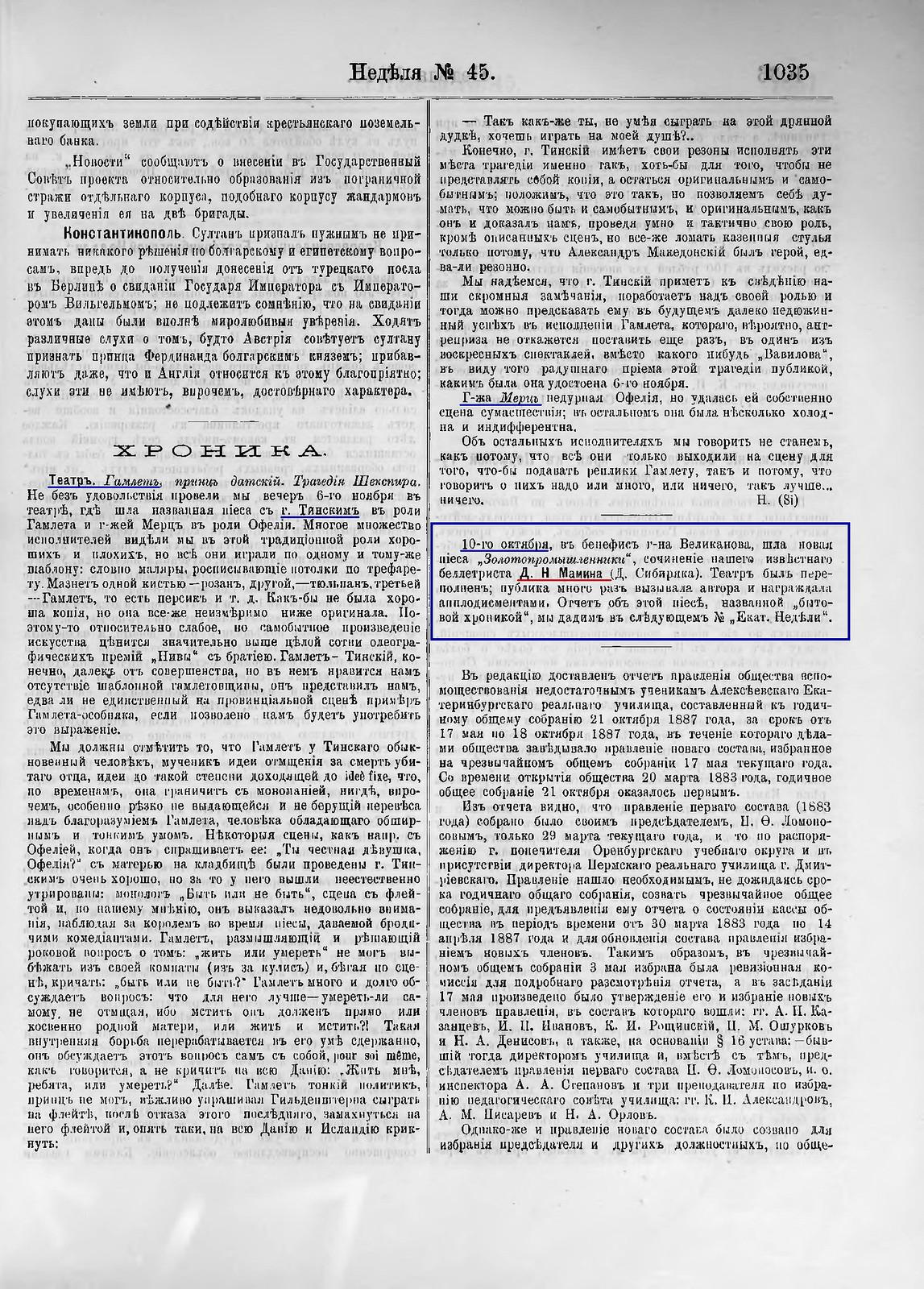 1887-11-15. № 45 Екатеринбургская неделя_Страница_03