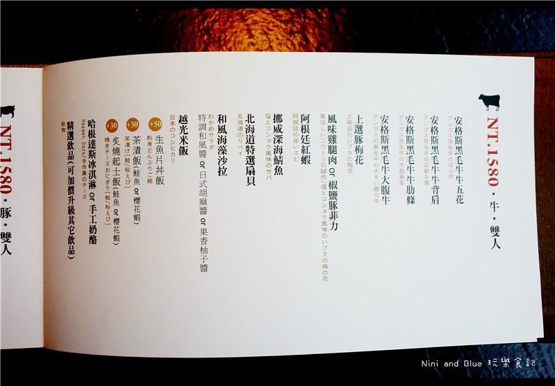 台中公益路燒肉紅巢燒肉菜單價位04