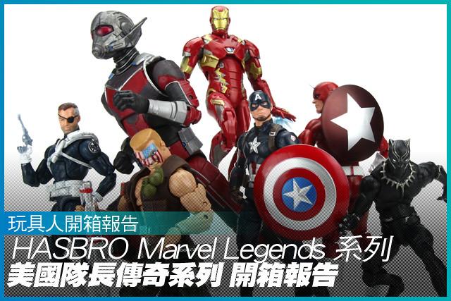 孩之寶 Marvel Legends 系列【美國隊長傳奇系列】第二波 開箱報告