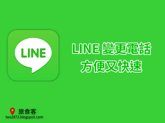 LINE app-變更電話