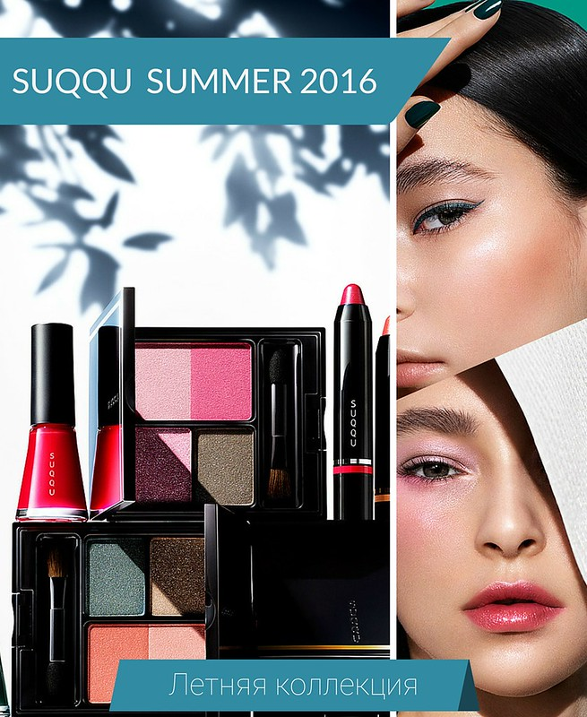 SUQQU SUMMER 2016