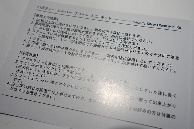ハガティジャパン(HAGERTY JAPAN) シルバー・クリーン ミニキット 50ml