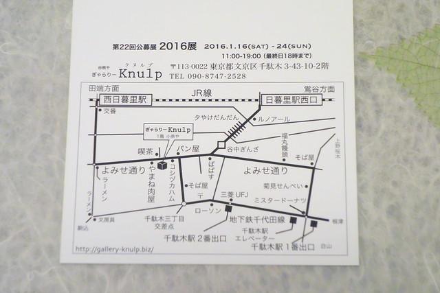 2016年1月16日(土)~24日(日) ぎゃらりーKnulp 2016展