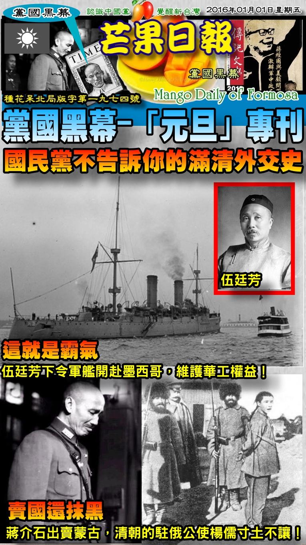 160101芒果日報--黨國黑幕--外交休兵還賣國,還抹黑滿清鎖國