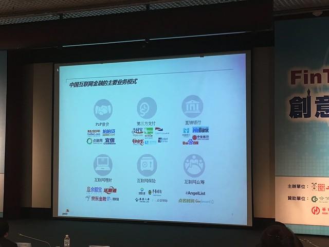 目前主要的業務模式可分為六大類@FinTech高峰論壇暨創意大賞企劃競賽