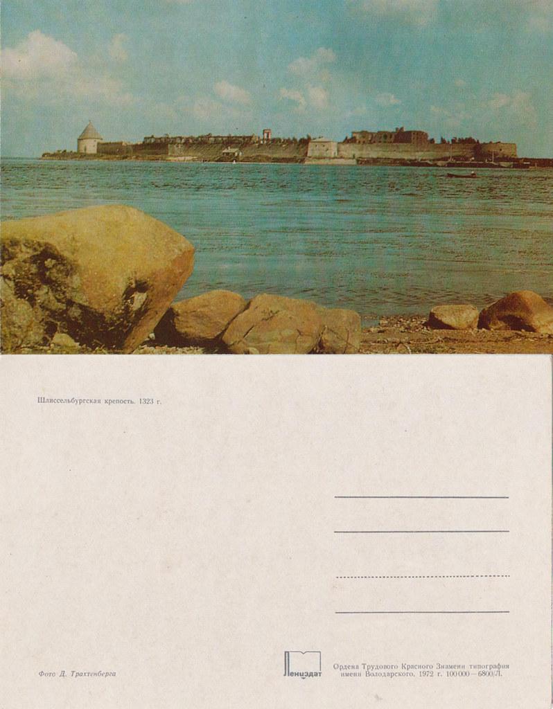1979《列宁格勒州各地》明信片10
