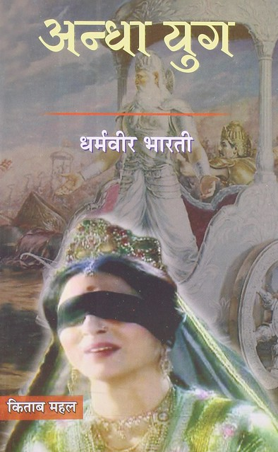 धर्मवीर भारती द्वारा रचित 'अंधा युग'