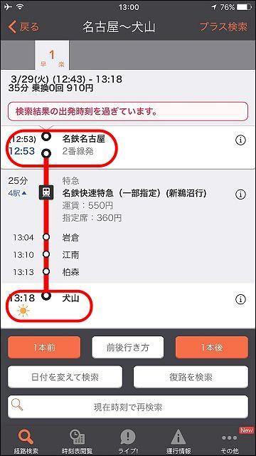 20160329威航名古屋_2967