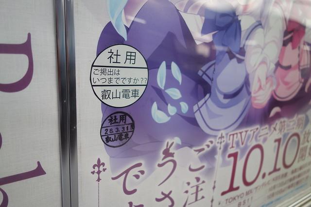 2016/03 叡山電車修学院駅 ご注文はうさぎですか??ポスター #17