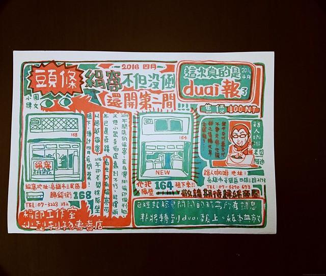 DSC_0044.JPG_effected