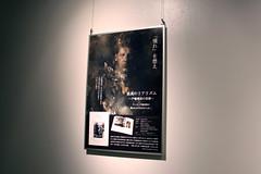 戸嶋靖昌の芸術−存在の地層− / El arte de Toshima Yasumasa - Estrato de Existencia -