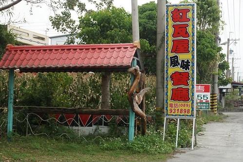 台東縣關山鎮周邊景點吃喝玩樂懶人包 (5)