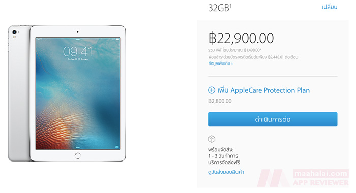 iPad pro apple online store