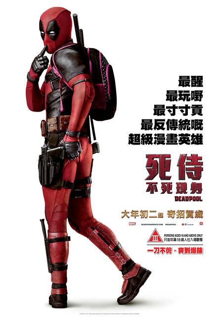 Deadpool_cmpC_HKposter_13