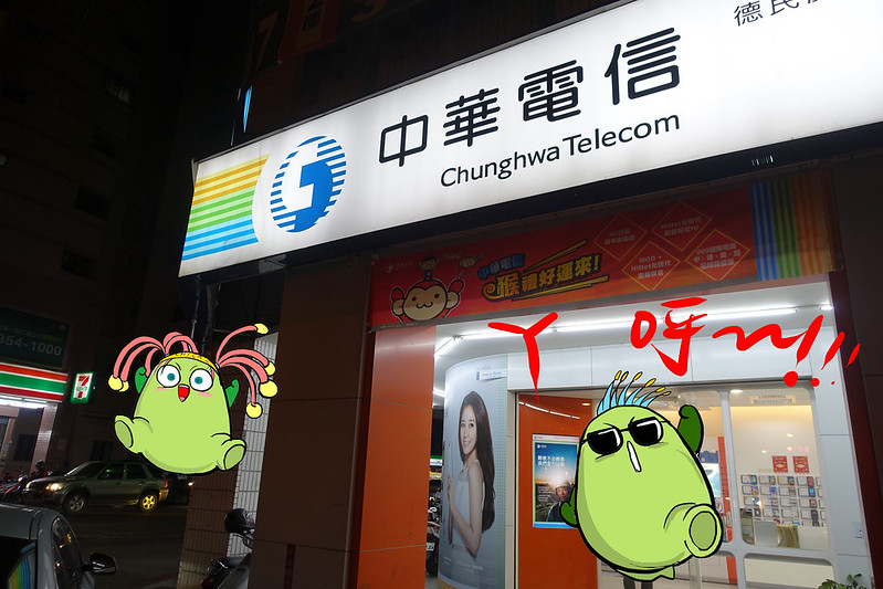 中華電信-19