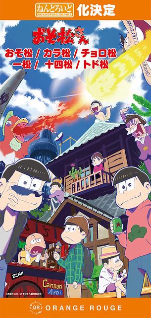 Nendoroid Matsune Brothers (Osomatsu-san)