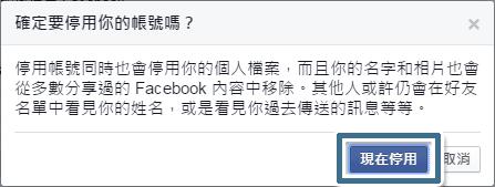 按一下 [現在停用] 完成停用 Facebook 帳號的程序