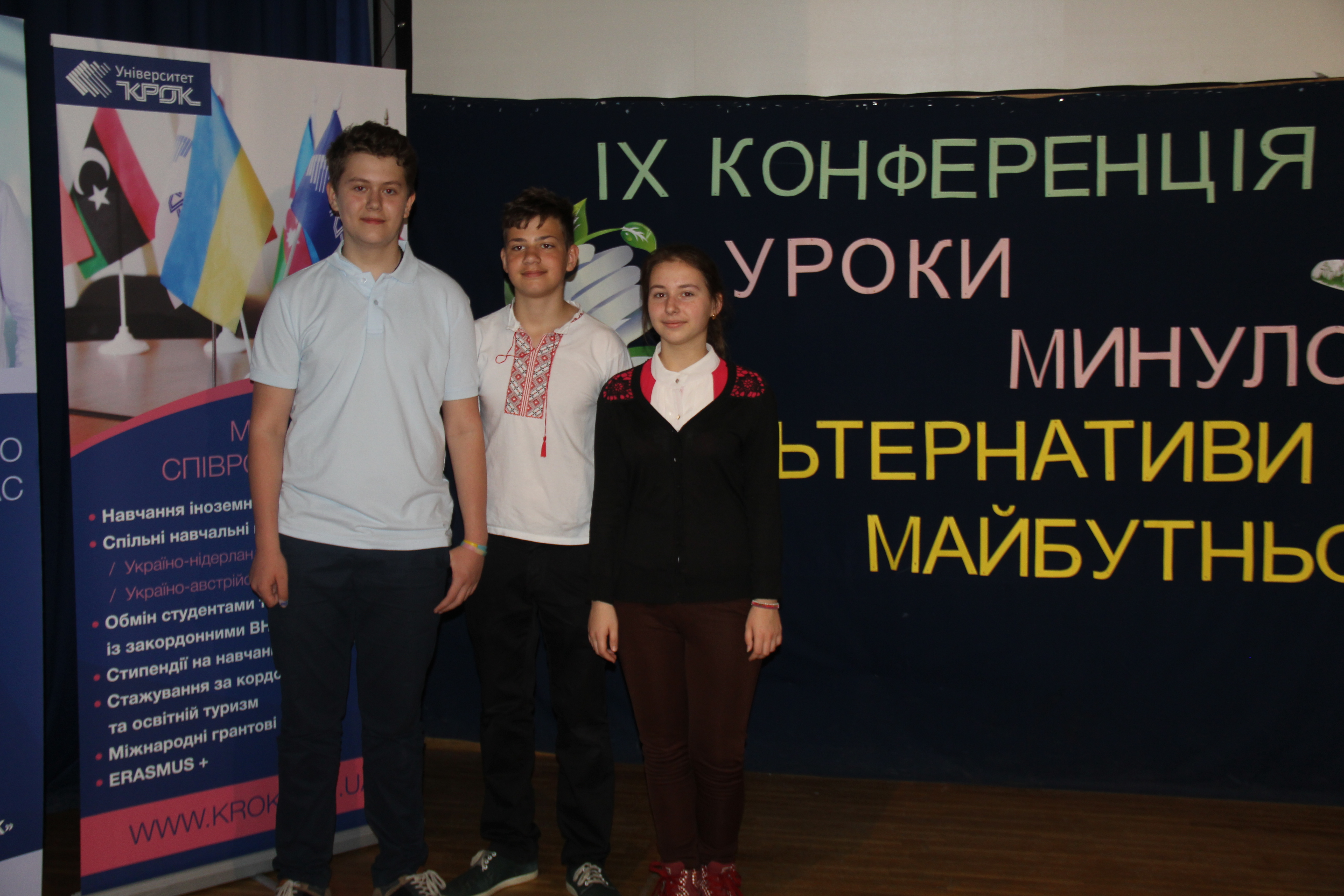 ІХ Всеукраїнська екологічна конференція / 22.04.2016