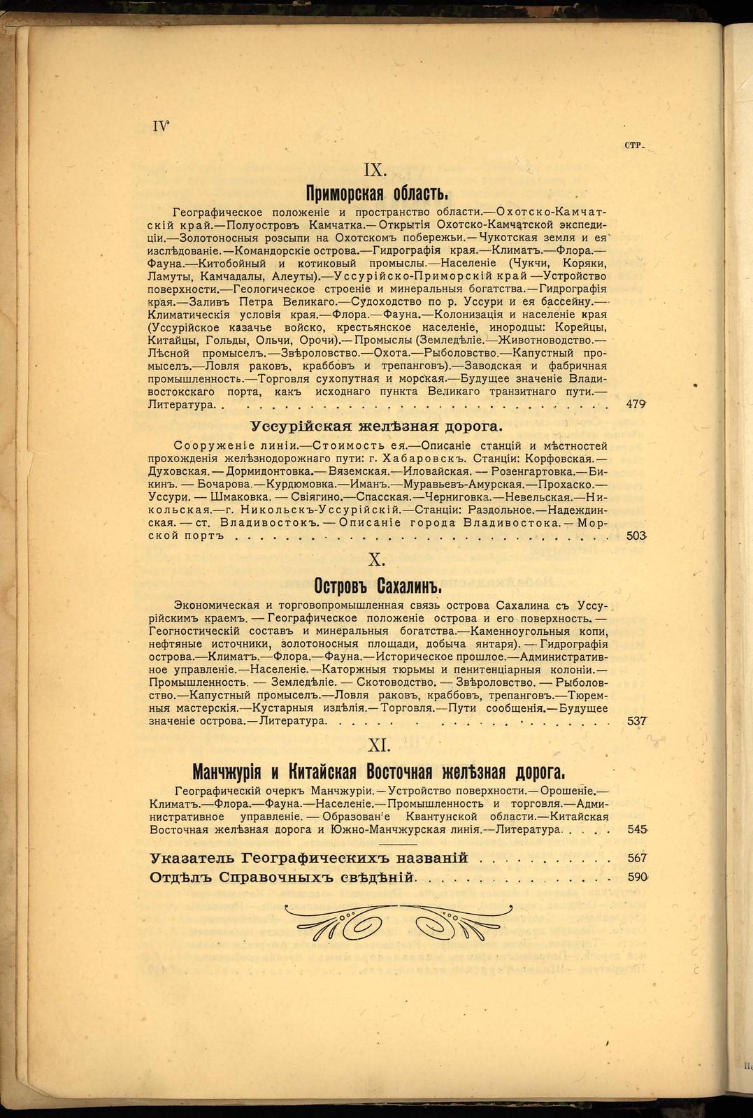 1900. Путеводитель по Великой Сибирской железной дороге_Страница_009