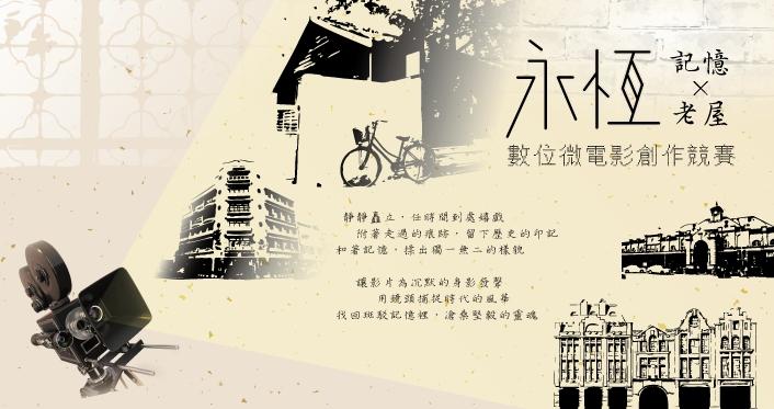 2016永恆記憶×老屋數位微電影創作競賽