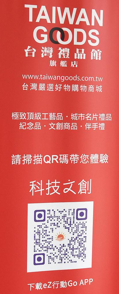 台灣禮品館南海學園中正紀念堂03