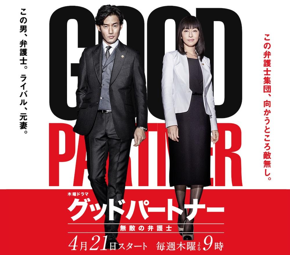 Good_Partner-Muteki-p01