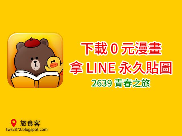 LINE 漫畫-2639