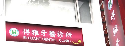 得雅牙醫診所圖片2