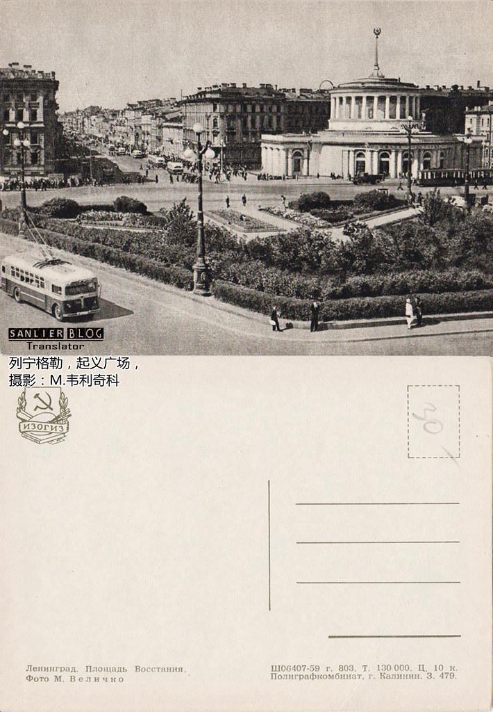 列宁格勒1959风景明信片18