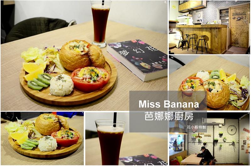 Miss Banana 芭娜娜廚房