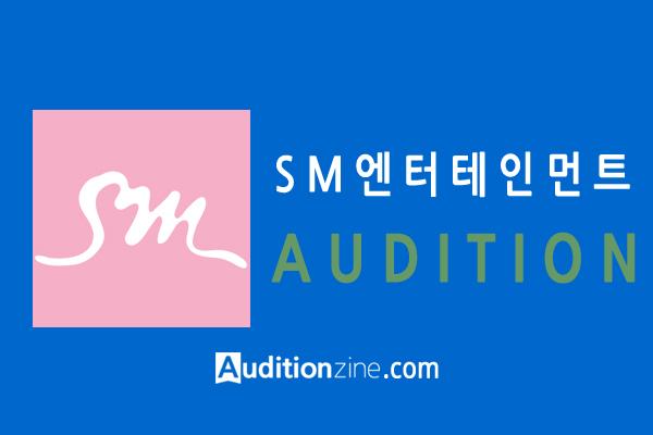 (현) SM엔터테인먼트 토요 오디션
