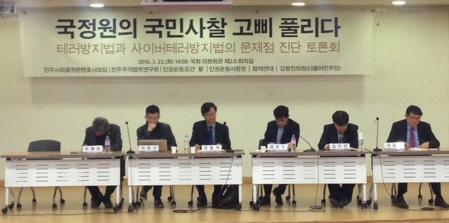 20160322_토론회_테러방지법과사이버테러방지법진단토론회(종합토론)