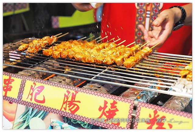 日月潭 山豬瘦肉串 小吃美食 - 涼子是也 blog
