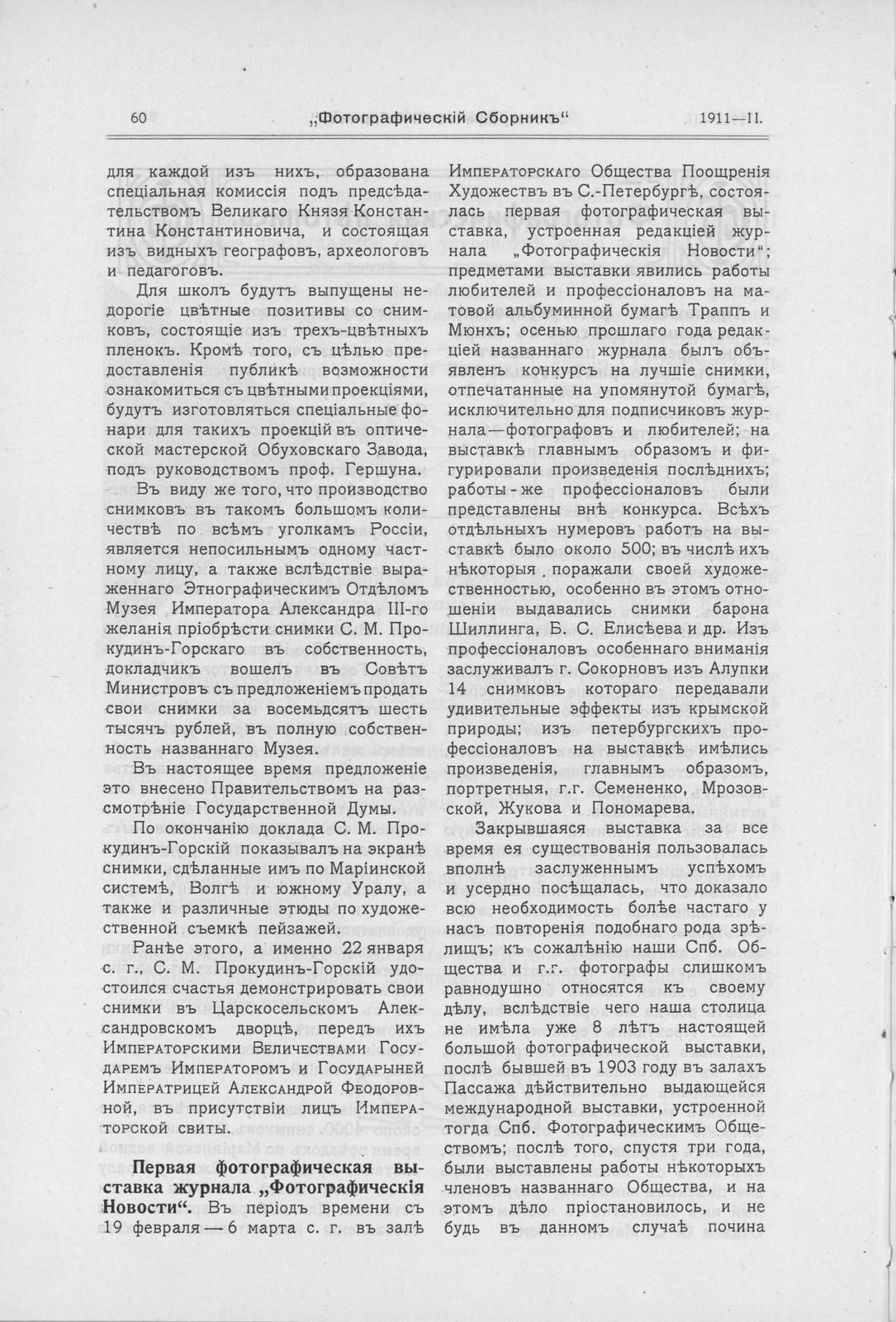 1911. № 2. Фотографический вестник. Журн. практ. светописи для фотографов и любителей_Страница_32