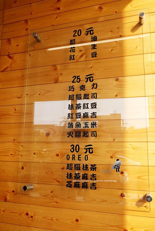 26325661862 a19c1fc6b9 c - 漁屋鯛魚燒-裝潢小巧可愛.近中山醫和愛買及大慶麵店