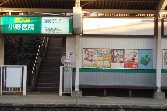 2015/12 叡山電車修学院駅 #01